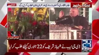Chaudhry Muhammad Sarwar speech at Lahore Jalsa