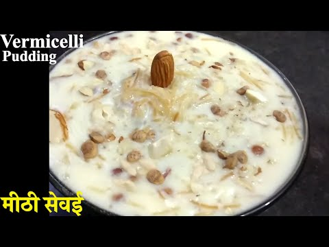 Sevai Kheer Recipe In Hindi | Vermicelli pudding recipe | Methi seviyan recipe | Sweet Vermicelli