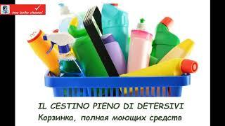 уборка и то, что с ней связано на итальянском
