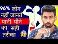 Download पानी पीने का सही तरीका - You Are Drinking Water The Wrong Way | Fit Tuber MP3,3GP,MP4