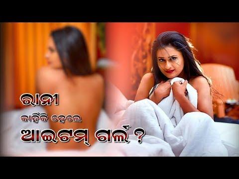 Xxx Mp4 Item Girl Rani Panda Confession Blasting Statement ମୁଁ କାହିଁକି ଆଇଟମ୍ ଗର୍ଲ ହେଲି 3gp Sex