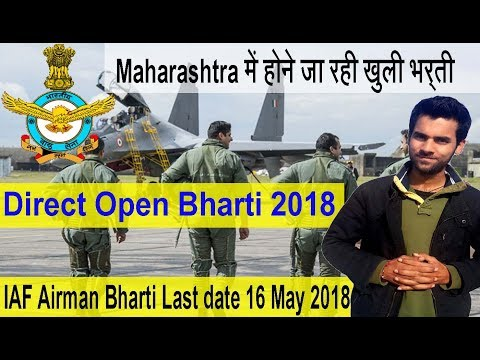 Airforce Bharti 2018, Indian Air Force Recruitment 2018, Latest govt job Maharashtra