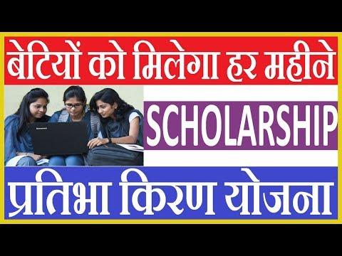 बेटियों को मिलेगा Scholarship हर महीने |Pratibha Kiran Yojana | MP Scholarship