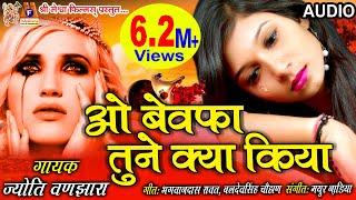 O bewafa tune kya kiya Song (Audio )  || Jyoti Vanjara || Latest Hindi Sad Song 2018 ||