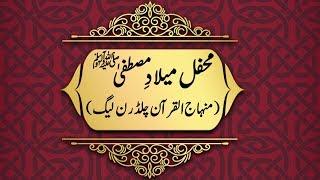 Mehfil Milad-e-Mustafa (S.A.W) (Minhaj ul Quran Children League)