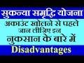 Sukanya Samriddhi Yojana Account Disadvantage Details Hindi 2018 | NRI Post Office Scheme Calculator