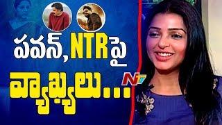 Bhumika About Pawan Kalyan And Jr NTR - #MCA || Weekend Guest || NTV