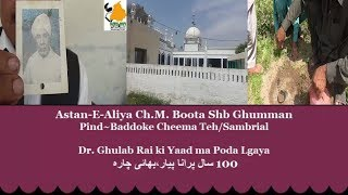 Pind Baddoke Cheema    Ch.M. Boota Ghumman Shb    Dr. Ghulab Rai    Peer,Mureed Da Piyar..