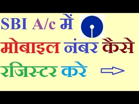 How To Register Mobile Number In SBI Account (Hindi)