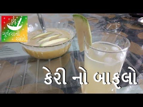 Keri No Baflo - Aam Panna - કેરી નો બાફલો   Gujarati Rasoi