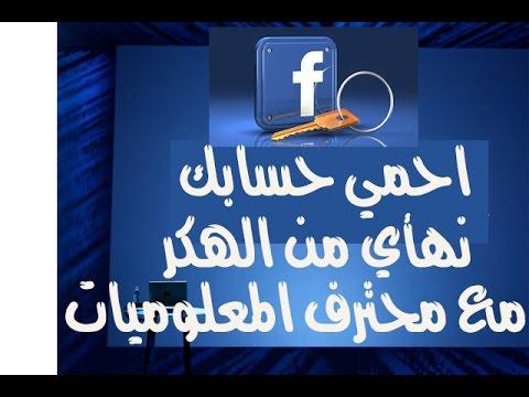 أقوى طرق حماية حساب الفيس بوك من السرقة 2016 Facebook