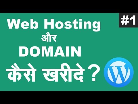 How to Buy Web Hosting and Domain for WordPress