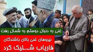 Download غنی بدنبال دوستم به شمال رفت. نیروهای غنی با باشندگان فاریاب درگیر شدند - خبرخانه - Khabar Khana Video