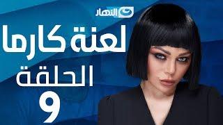 Laanet Karma Series - Episode 9 | مسلسل لعنة كارما - الحلقة 9 التاسعة