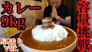 Download 【大食い】9kgカレー挑戦 早送りver.【挑戦】 Video