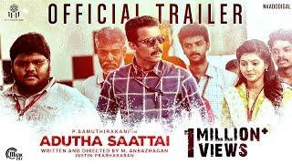 Adutha Saattai Official Trailer | Samuthirakani, Yuvan, Athulya | Justin Prabhakran | M. Anbazhagan