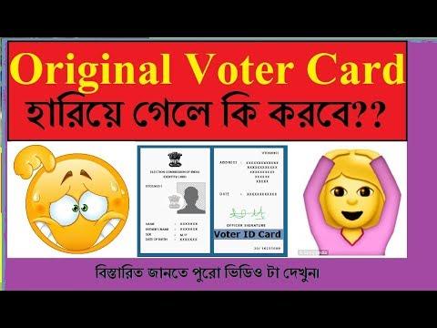 Original Voter Card হারিয়ে গেলে কি করবেন??