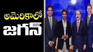 CM YS Jagan US Tour || YS Jagan Attends US Chamber Of Commerce Meeting