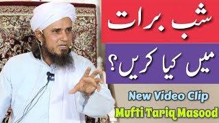 Shab-e-Baraat Mein Kya Karein? Mufti Tariq Masood | Islamic Group