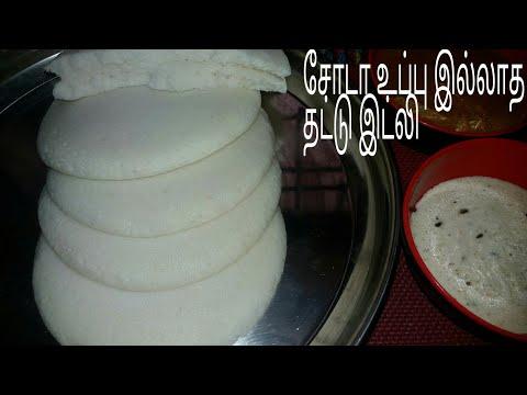 Soft Thatte idli recipe in tamil/Easy and Simple Method/தட்டு இட்லி செய்வது எப்படி/Plate idli recipe