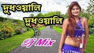 Super hit song Dudhwali Dudhwali 2017