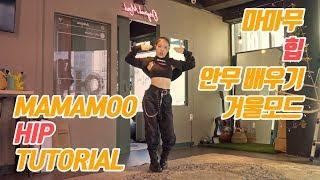 [튜토리얼] 마마무 (MAMAMOO) - HIP 커버댄스 안무 배우기 거울모드 (Mirrored)