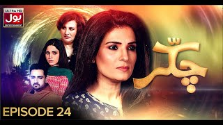 Chakkar Episode 24 | Pakistani Drama Serial | 25th June 2019 | BOL Entertainment