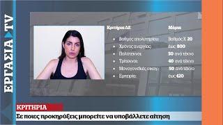 ΑΣΕΠ: Τα «κλειδιά» για διορισμό υποψηφίων ΔΕ και ΥΕ