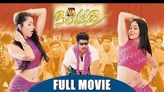 Simhadri Telugu Full Length Movie ||  NTR , Bhoomika Chawla , Ankhita || Telugu Hit Movies