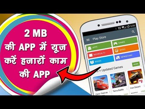 All In One App | Best Android App | हैंग होने से बचाएं अपने एंड्राइड फोन को