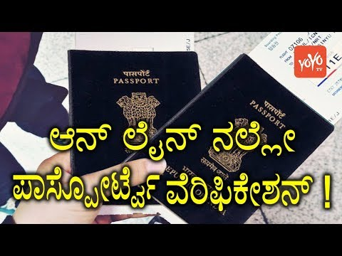 ಆನ್ ಲೈನ್ ನಲ್ಲೇ ಪಾಸ್ಪೋರ್ಟ್ವೆ ವೆರಿಫಿಕೇಶನ್ ! | Passport Police Verification to be Online Now