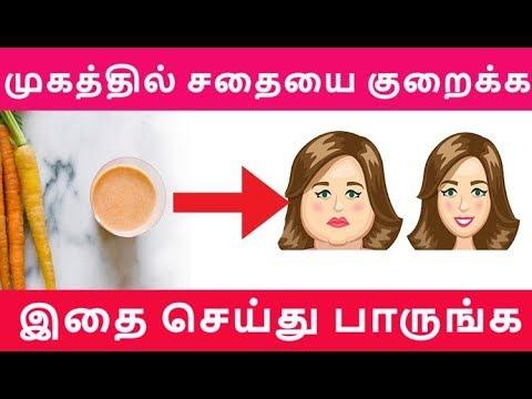 முகத்தில் உள்ள சதையை குறைக்க    Rid Chubby Cheeks and Lose Facial Fat  in Tamil