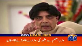 Geo Headlines - 01 PM 23-July-2017