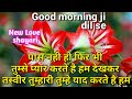 Good Morning Shayari Good Morning Shayari Good Morning Status Wishes For Everyone mp3