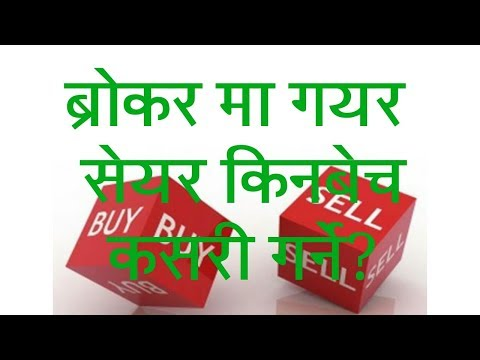 How to buy and sell stock/share in nepal || share market