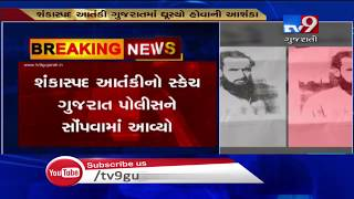 Download Suspected terrorist from Afghanistan had entered the Gujarat : Inputs by security agencies | Tv9 Video