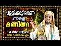 Latest Islamic Speech In Malayalam 2016 Mathaprasangam New