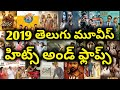 Download  2019 Telugu Movies,hits And Flops,all Movies List,in Telugu MP3,3GP,MP4