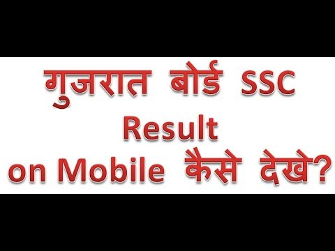 GSEB SSC Results | Mobile pe kaise download kare SSC Result | How to check GSEB Result online