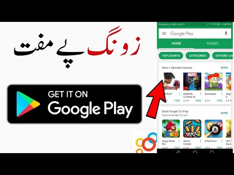Zong Free Playstore and Apps