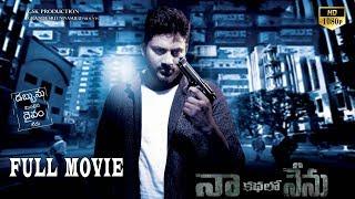 Naa Kathalo Nenu Full Length Movie , Latest Telugu Movies , Samba Siva
