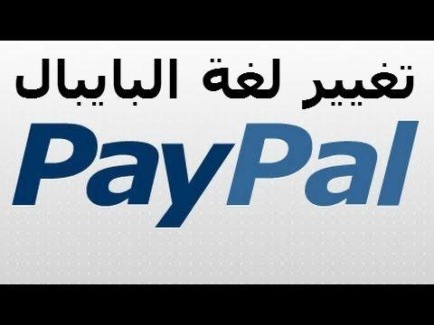 كيفية تغيير اللغة في الباي بال PayPal