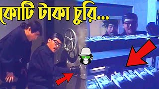 Kaissa Funny Chor Drama | কাইশ্যা চোর | Bangla New Comedy Dubbing
