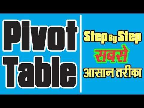 Pivot Table in Excel in Hindi
