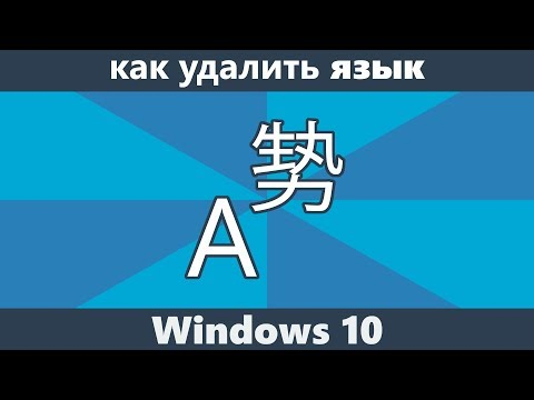 Как удалить язык Windows 10