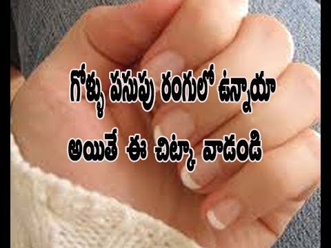 White Nails Information.(OR) Healthy Nails tips in Telugu.