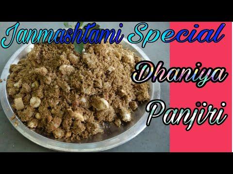 How to make dhaniya panjiri /janmashtami special prasad /Panchmewa Dhaniya panjiri