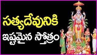 సత్యదేవునికి  ఇష్టమైన స్తోత్రం - ఈ ఆదివారం మీకోసం - Satyanarayana Swamy Stotram