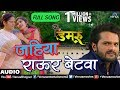 Jahiya Rawur Betwa Full Song   Damru   Superstar Khesari Lal Yadav   Latest Bhojpuri Movie Song 2018