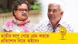 হাতীর লগে গেছে প্রেম করতে! প্রতিশোধ নিতে অইবে! দেখুন- Funny Video - Boishakhi TV Comedy